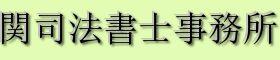 名古屋で相続手続きのご相談なら名古屋市の関司法書士事務所